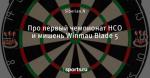 Про первый чемпионат НСО и мишень Winmau Blade 5