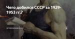 Чего добился СССР за 1929-1953 гг.?