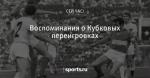 Воспоминания о Кубковых переигровках