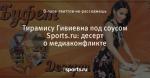 Тирамису Гивиевна под соусом Sports.ru: десерт о медиаконфликте