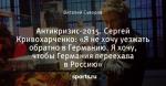 Антикризис-2015. Сергей Кривохарченко: «Я не хочу уезжать обратно в Германию. Я хочу, чтобы Германия переехала в Россию»
