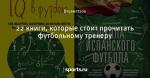 22 книги, которые стоит прочитать футбольному тренеру