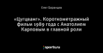 «Цугцванг». Короткометражный фильм 1989 года с Анатолием Карповым в главной роли