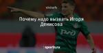 Почему надо вызвать Игоря Денисова