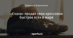 «Скала» продал свои кроссовки быстрее всех в мире