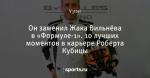 Он заменил Жака Вильнёва в «Формуле-1». 10 лучших моментов в карьере Роберта Кубицы