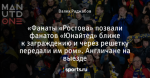 «Фанаты «Ростова» позвали фанатов «Юнайтед» ближе к заграждению и через решетку передали им ром». Англичане на выезде