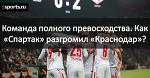 Команда полного превосходства. Как «Спартак» разгромил «Краснодар»?