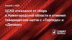 ЦСКА отказался отсбора вНижегородской области иотменил товарищеские матчи с «Торпедо» и «Динамо»