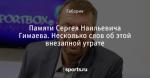 Памяти Сергея Наильевича Гимаева. Несколько слов об этой внезапной утрате