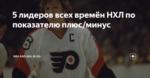 5 лидеров всех времён НХЛ по показателю плюс/минус