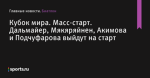 Дальмайер, Мякяряйнен, Акимова и Подчуфарова выйдут на старт, Кубок мира, Масс-старт - Биатлон - Sports.ru