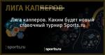 Лига капперов. Каким будет новый ставочный турнир Sports.ru