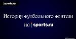 История футбольного фэнтези на sports.ru. Глава 6
