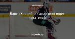 Блог «Хоккейная анархия» ищет читателей