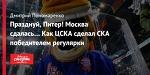 Празднуй, Питер! Москва сдалась… Как ЦСКА сделал СКА победителем регулярки