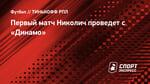Первый матч Николич проведет с «Динамо»