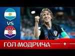 Аргентина - Хорватия. 0:2. Гол Модрича