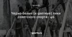 Черно-белые (и цветные) лики советского спорта - 46