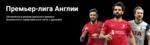 Англия. Премьер-лига: профиль - Фэнтези - Sports.ru