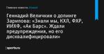 Геннадий Величкин о допинге Зарипова: «Знали мы, КХЛ, ФХР, ИИХФ, «Ак Барс». Ждали предупреждения, но его дисквалифицировали» - Хоккей - Sports.ru