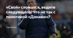 «Свой» сломался, ведите следующего! Что не так с политикой «Динамо»?