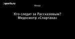 Кто следит за Рассказовым? Медосмотр «Спартака»