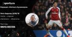 Лига Европы. Ставки Никиты Киселева («Англия, Англия») на матчи английских команд