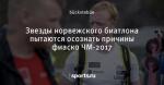 Звезды норвежского биатлона пытаются осознать причины фиаско ЧМ-2017