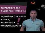 Олег Шмидт о бое Енджейчик - Намаюнас: Енджейчик относится к поясу, как Голлум к кольцу всевластия