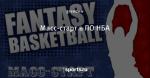 Масс-старт в ПО НБА