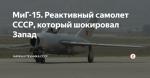 МиГ-15. Реактивный самолет СССР, который шокировал Запад