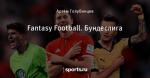 Fantasy Football. Бундеслига