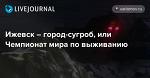 Ижевск – город-сугроб, или Чемпионат мира по выживанию