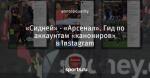 «Сидней» - «Арсенал». Гид по аккаунтам «канониров» в Instagram