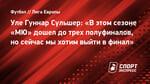 Уле Гуннар Сульшер: «Вэтом сезоне «МЮ» дошел дотрех полуфиналов, носейчас мыхотим выйти вфинал»