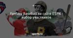 Fantasy Baseball на сайте ESPN - набор участников