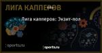 Лига капперов: Экзит-пол