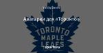 Аватарки для «Торонто»