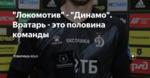 """""""Локомотив"""" - """"Динамо"""". Вратарь - это половина команды"""