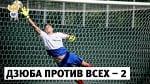 Дзюба против всех — 2 l РФС ТВ