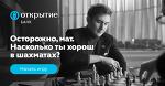Насколько хорошо вы разбираетесь в шахматах - Sports.ru