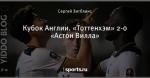 Кубок Англии. «Тоттенхэм» 2-0 «Астон Вилла»
