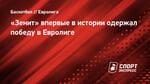 «Зенит» впервые вистории одержал победу вЕвролиге