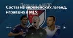 Состав из европейских легенд, игравших в MLS