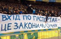 болельщики, ФФУ, сборная Украины, квалификация ЧМ-2018