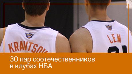 Лень Кравцова. 30 пар соотечественников в клубах НБА