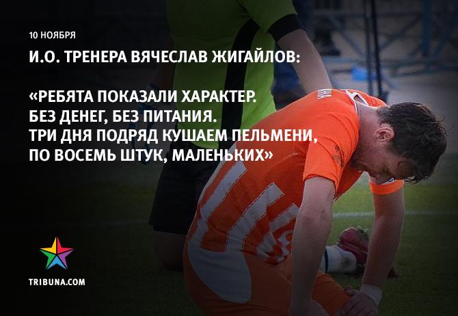 премьер-лига Украина, кризис, Жемчужина Ялта
