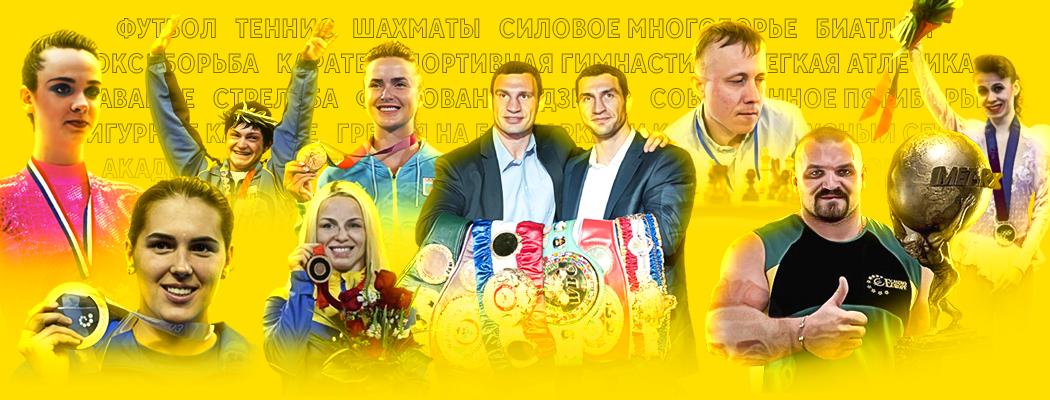 30 видов спорта, выступления в которых заставляли нас гордиться Украиной