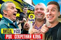 Рух, Трендец, Леонид Кучук, Григорий Козловский, первая лига Украина